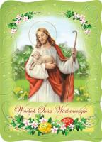 Kartki Wielkanocne Religijne BRW 06